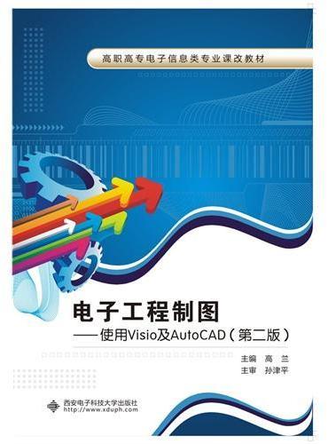 电子工程制图——使用Visio及AutoCAD(第二版)(高职)
