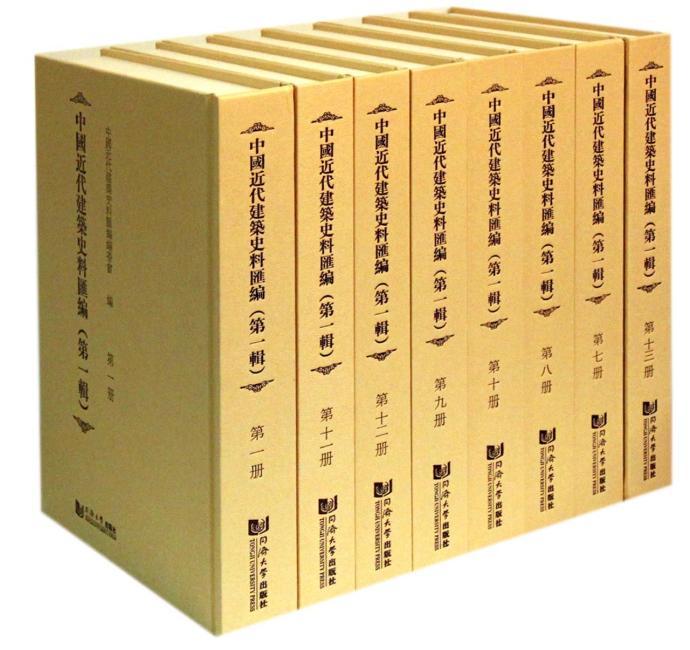 中国近代建筑史料汇编:第一辑