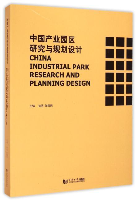 中国产业园区研究与规划设计