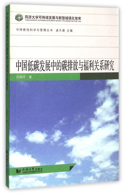 中国低碳发展中的碳排放与福利关系研究
