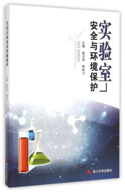 实验室安全与环境保护