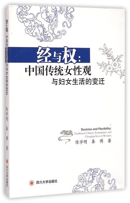 经与权:中国传统女性观与妇女生活的变迁