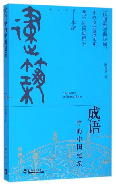 成语中的中国建筑