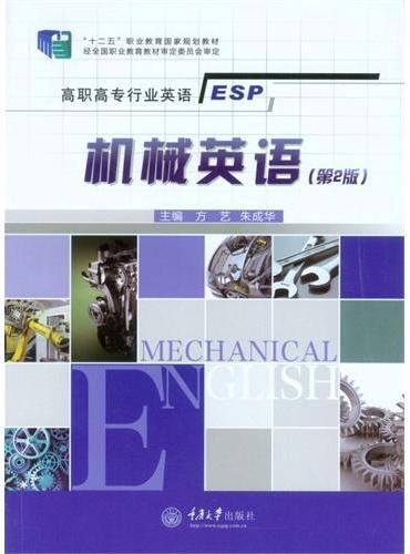 机械英语(第2版)