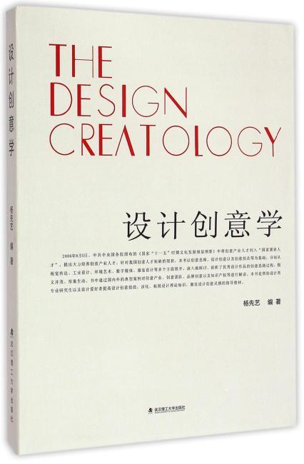 设计创意学