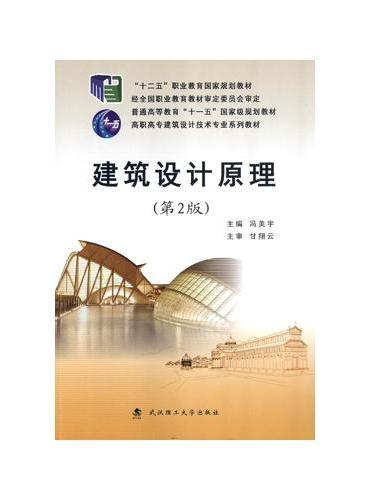 建筑设计原理  2版