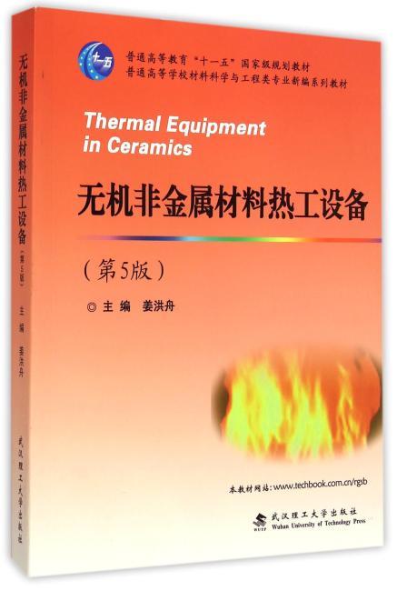 无机非金属材料热工设备(第5版)