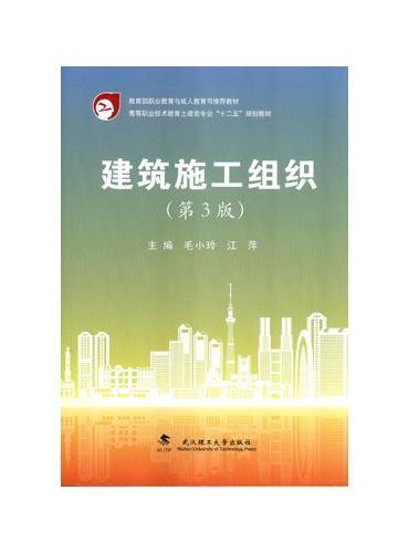 建筑施工组织(第三版)
