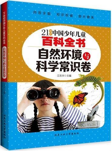 自然环境与科学常识卷---21世纪中国少年儿童百科全书