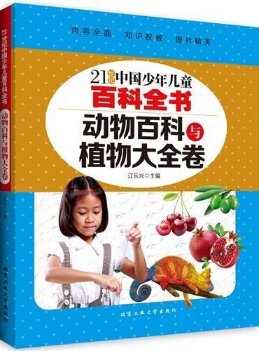 动物百科与植物大全卷---21世纪中国少年儿童百科全书
