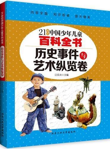 历史事件与艺术纵览卷---21世纪中国少年儿童百科全书