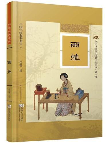 中华传统文化经典注音全本(第1辑)·尔雅(软精装)(与经典同行,与圣人为伍。优质畅销书软精装升级版重磅推出!)