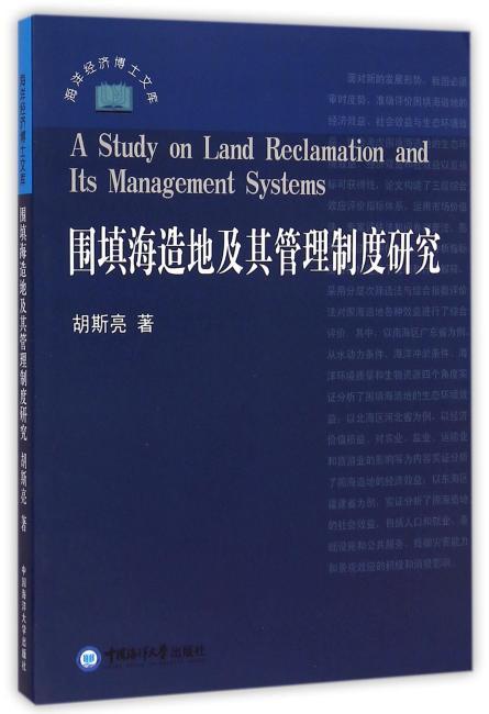 围填海造地及其管理制度研究
