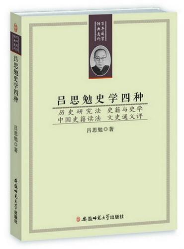 百年国学经典选刊-吕思勉史学四种