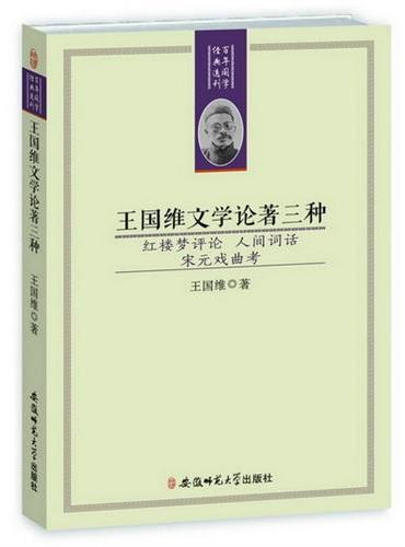 百年国学经典选刊-王国维文学论著三种