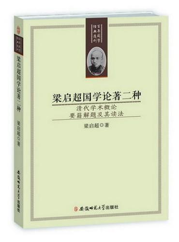 百年国学经典选刊-梁启超国学论著二种