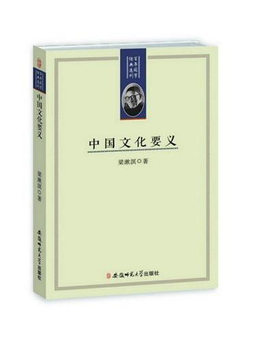 百年国学经典选刊-中国文化要义