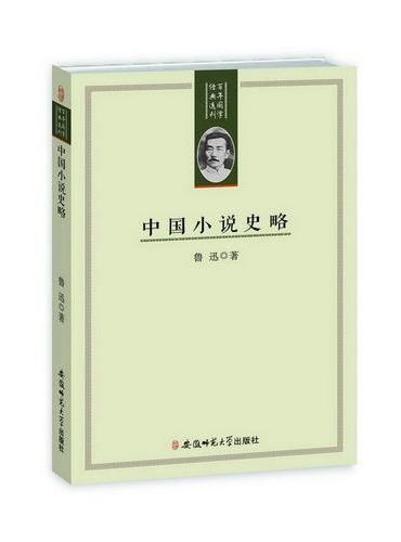百年国学经典选刊-中国小说史略