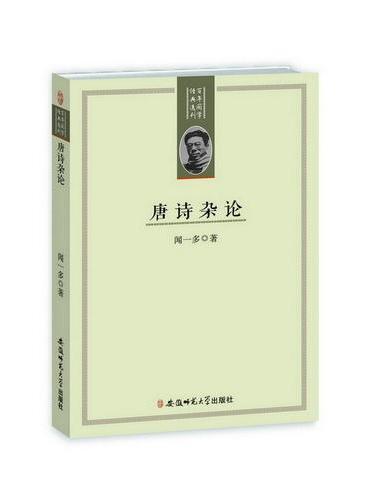 百年国学经典选刊-唐诗杂论