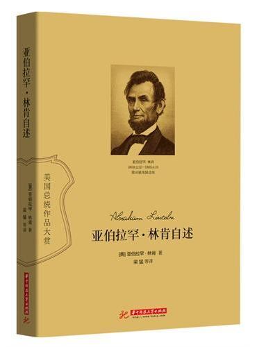 亚伯拉罕·林肯自述