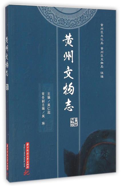 黄州文物志