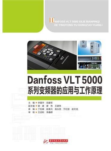 Danfoss VLT 5000系列变频器的应用与工作原理