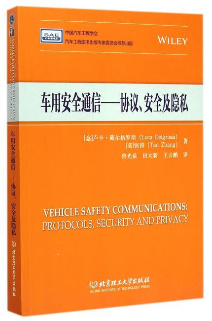 车用安全通信——协议、安全及隐私