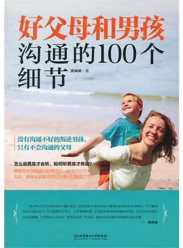 好父母和男孩沟通的100个细节(规矩、爱和教养都源于沟通。不打不骂,不吼不叫,100个沟通技巧教出心中最理想的好孩子。)