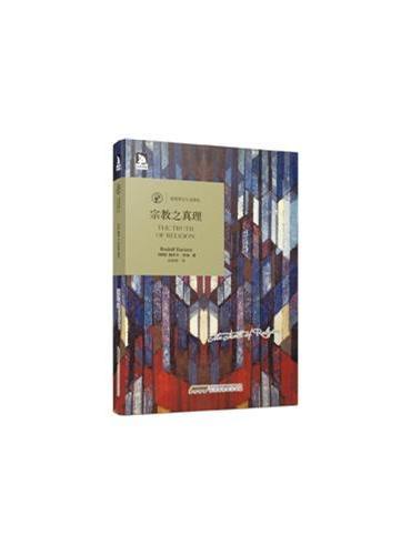 诺奖得主人文译丛:宗教之真理