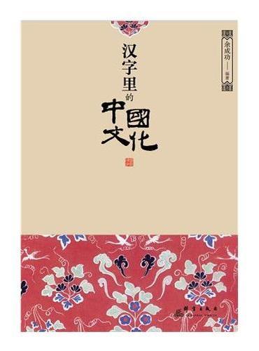 汉字里的中国文化