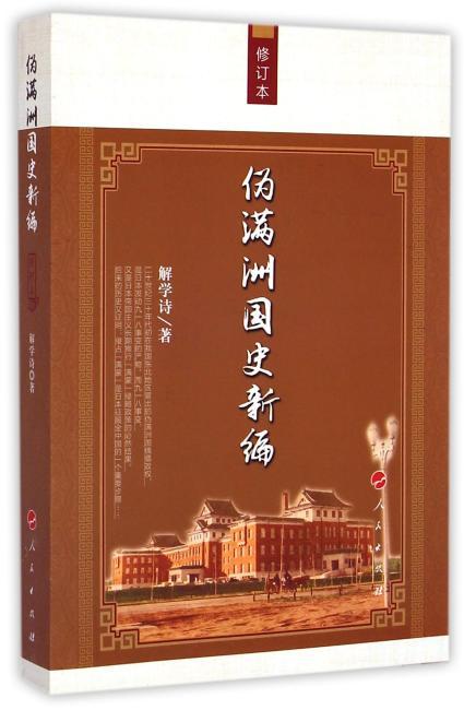 伪满洲国史新编(修订本)
