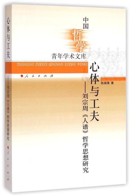 心体与工夫——刘宗周《人谱》哲学思想研究(中国哲学青年学术文库)