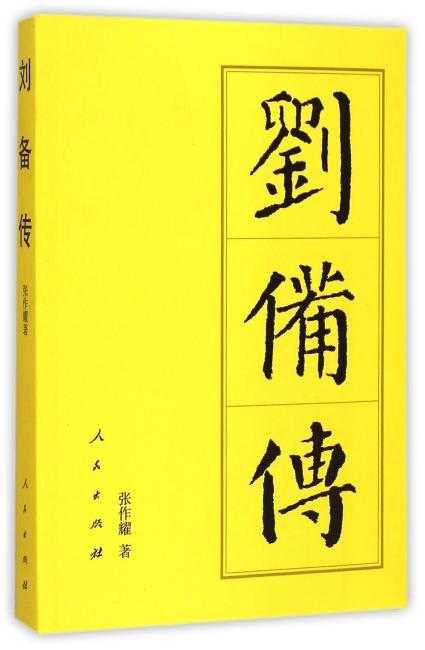 刘备传(平)—历代帝王传记