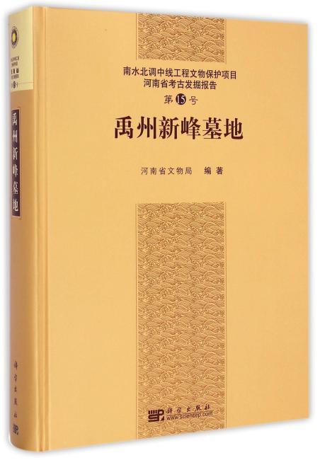 禹州新峰墓地