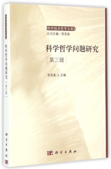 科学哲学问题研究第三辑
