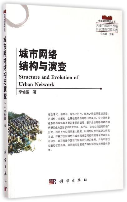 城市网络结构与演变