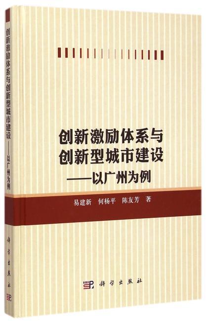 创新激励体系与创新型城市建设——以广州为例