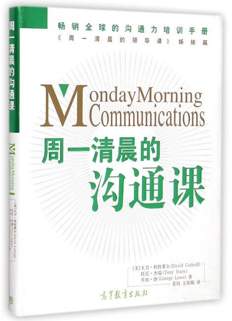 周一清晨的沟通课