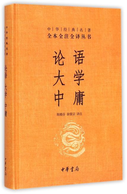论语·大学·中庸(中华经典名著全本全注全译)