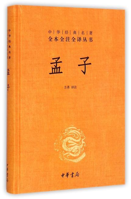 孟子(中华经典名著全本全注全译)