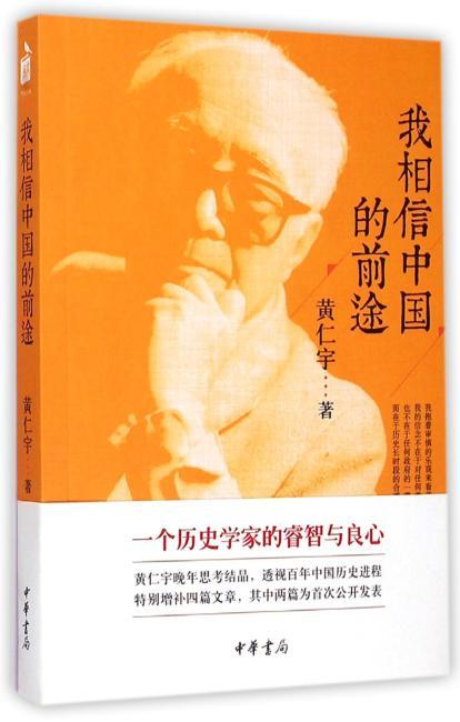 我相信中国的前途   黄仁宇作品最新结集