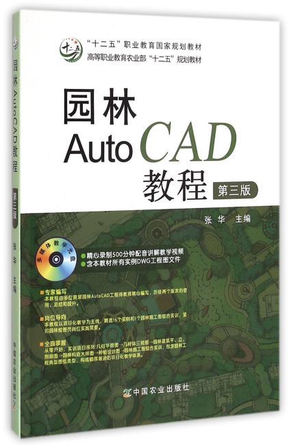 园林Auto CAD教程 第三版