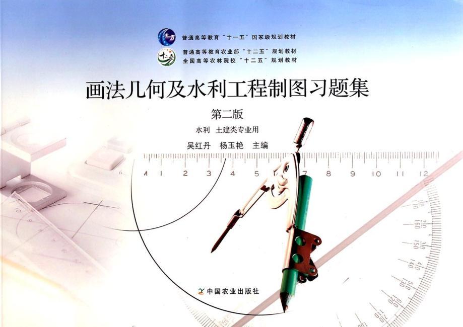 画法几何及水利工程制图习题集(第二版)(吴红丹、杨玉艳)