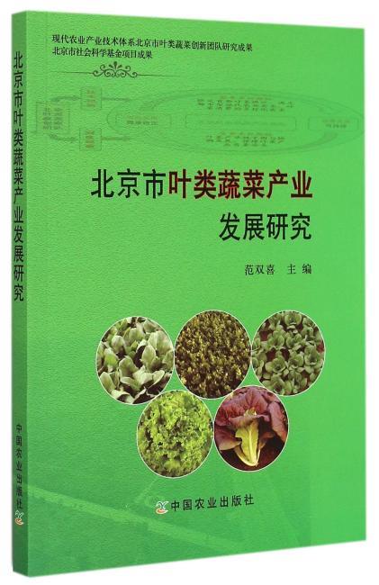 北京市叶类蔬菜产业发展研究