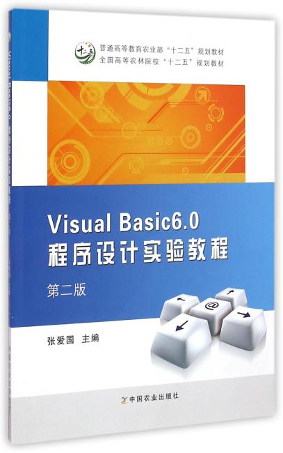 Visual Basic6.0程序设计实验教程(第二版)(张爱国)
