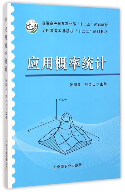 应用概率统计(张国权、刘金山)