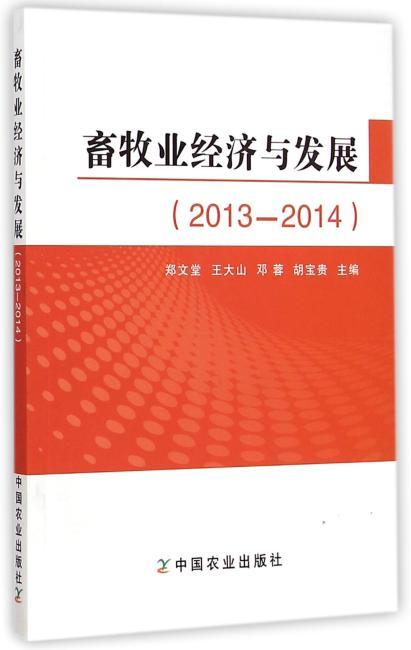 畜牧业经济与发展(20132014