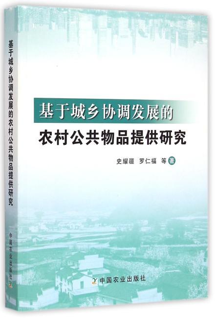 基于城乡协调发展的农村公共物品提供研究
