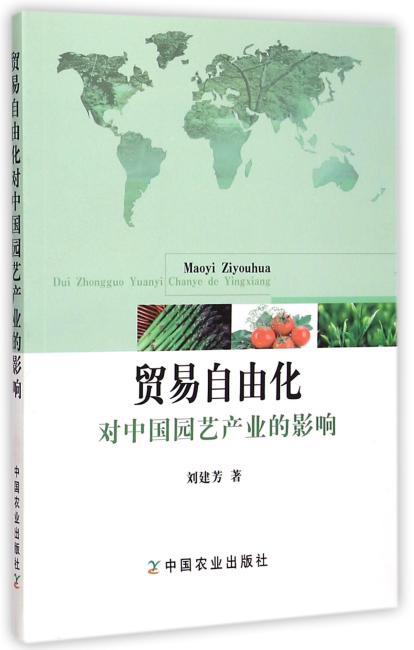 贸易自由化对中国园艺产业的影响