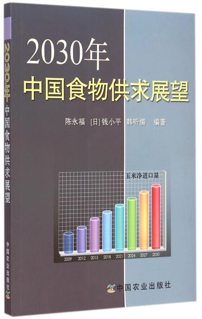 2030年中国食物供求展望